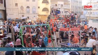 مسؤول محلي : مكتب السياحة بساحل حضرموت تضرر كثيرا بسبب كورونا
