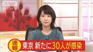 東京で新たに30人感染 都内の感染者は5028人に(20/05/14)