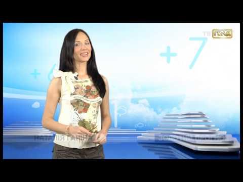 Прогноз погоды в Запорожье 1 сентября 2014 годаиз YouTube · Длительность: 3 мин50 с