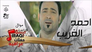 أحمد الغريب موال لاتاسف علع غدر الزمان و جوبي   حفلات عراقية 2016