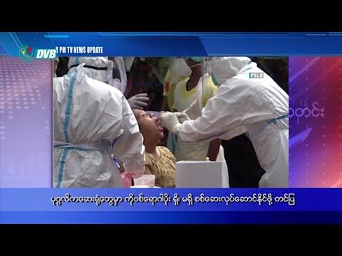 ပုဂ္ဂလိကဆေးရုံတွေမှာ ကိုဗစ်ရောဂါပိုး ရှိ၊ မရှိ စစ်ဆေးလုပ်ဆောင်နိုင်ဖို့ တင်ပြ။ DVB Headlines