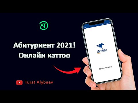 Абитуриент 2021 онлайн