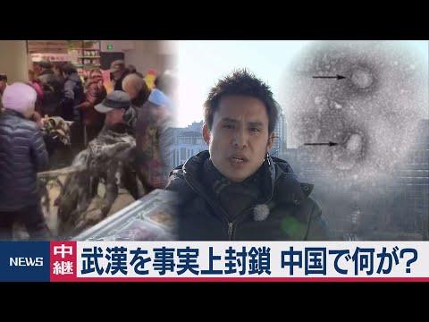 中国 武漢市を事実上封鎖