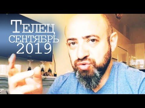 Гороскоп ТЕЛЕЦ Сентябрь 2019 год / Ведическая Астрология