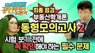 [배우 최정윤의 공인중개사 도전기] 최종점검 2차 부동…