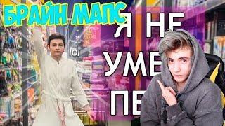 TheBrianMaps - Я НЕ УМЕЮ ПЕТЬ 2.0 (feat. SKN) Реакция на Брайн Мапс