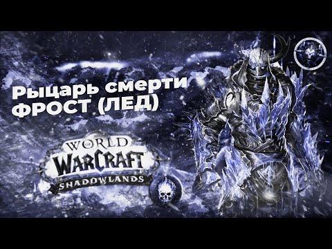 ИЗИ БУРСТ!!! Гайд Фрост дк 9.0.2 - World of Warcraft Shadowlands