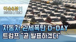 """자동차 관세폭탄 D-DAY…트럼프 """"곧 발표하겠다"""" /…"""