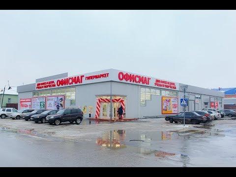 Открытие гипермаркета и копицентра ОФИСМАГ в Кузнецке. Декабрь 2017