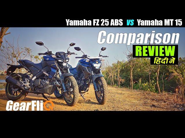 Yamaha MT 15 Vs Yamaha FZ 25 ABS   Which one should you choose & why? हिंदी में