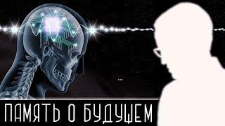 Память о БУДУЩЕМ [Новости науки и технологий]