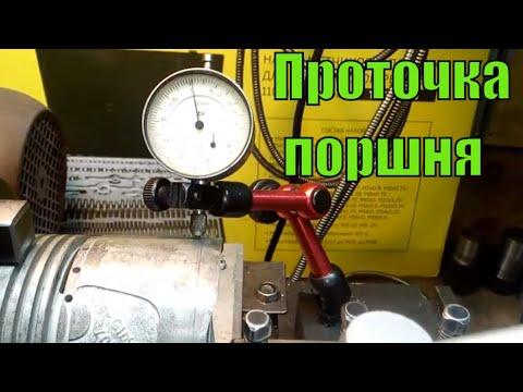 Ремонт двигателя часть №2. Проточка поршня (подбор под размер гильзы).