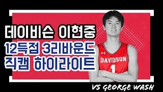 한국 농구 유망주 이현중 22분 출전 12득점 3리바운드 직캠 하이라이트 Davidson Hyunjung Lee Highlight @George Washington