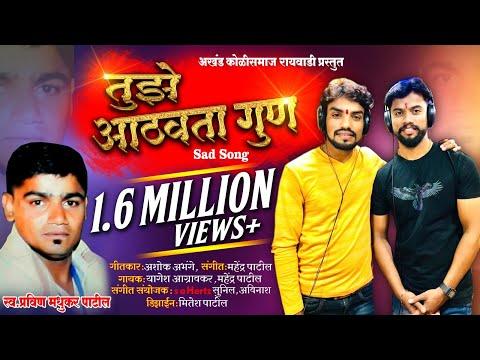 Tuze Athavta Gun Pravin Dole Yeti Bharun || Yogesh Agravkar || Mahendra Patil