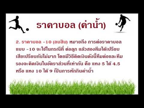 มารู้จักกับราคาบอลแบบต่อเงิน (ค่าน้ำ) ใน Sbobet แทงบอลกัน