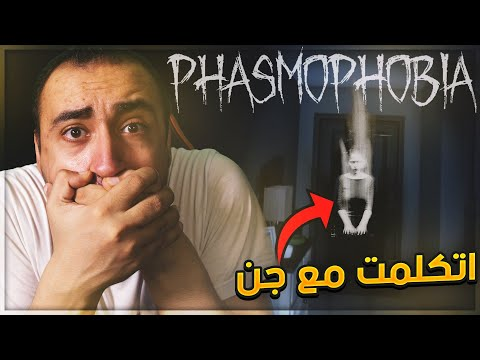 انا اتكلمت مع جن 🧛♀️ Phasmophobia ⛔️ +18