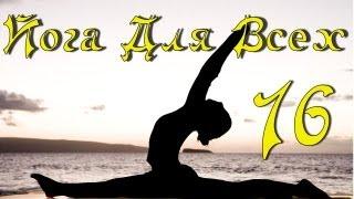 Йога урок 16 - Комплекс упражнений