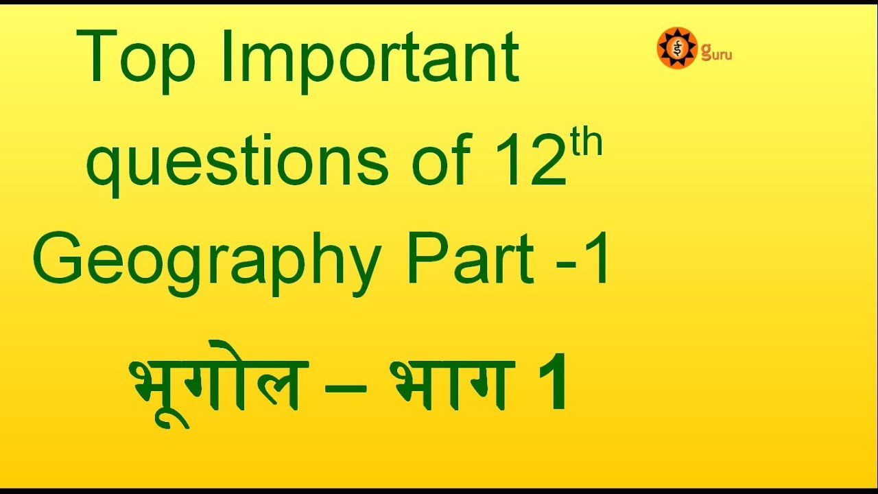 important question of 12th geography 2019- 2020 | 12th ...