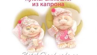 Кукла сплюшка из капрона, чулок. Sleepyhead doll of stockings.