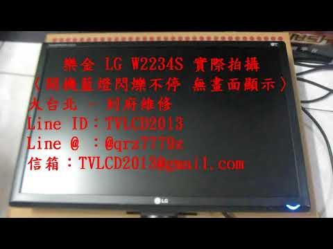 樂金 LG W2234S《主訴:開機藍燈閃爍不停 無畫面顯示》維修實例
