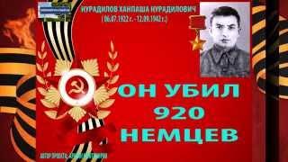 Ханпаша Нурадилов. Герой Советского Союза