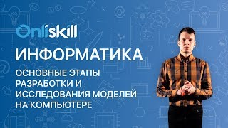 Информатика 11 класс: Основные этапы разработки и исследования моделей на компьютере