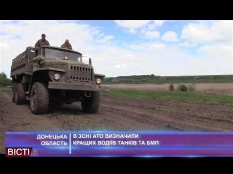 В зоні АТО визначили найкращих водіїв танків і БМП