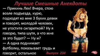 Лучшие смешные анекдоты  Выпуск 234