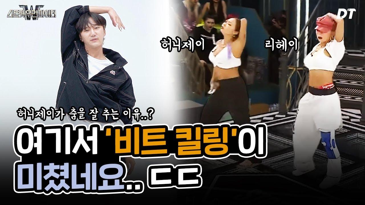 현직댄서가 리뷰하는 스우파 '헤이마마'춤ㅣReaction 리액션
