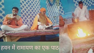 हवन में रामायण पढ़ने वालो के लिए एक पाठ। जरूर सुने