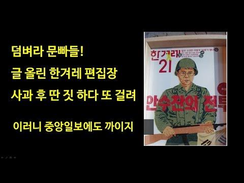 덤벼라 문빠! 글 올린 한겨레21 안수찬 편집장 거짓 사과 들통
