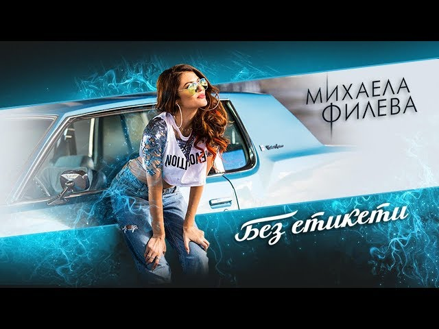 Mihaela Fileva -  Без етикети / Bez Etiketi (Official Video)