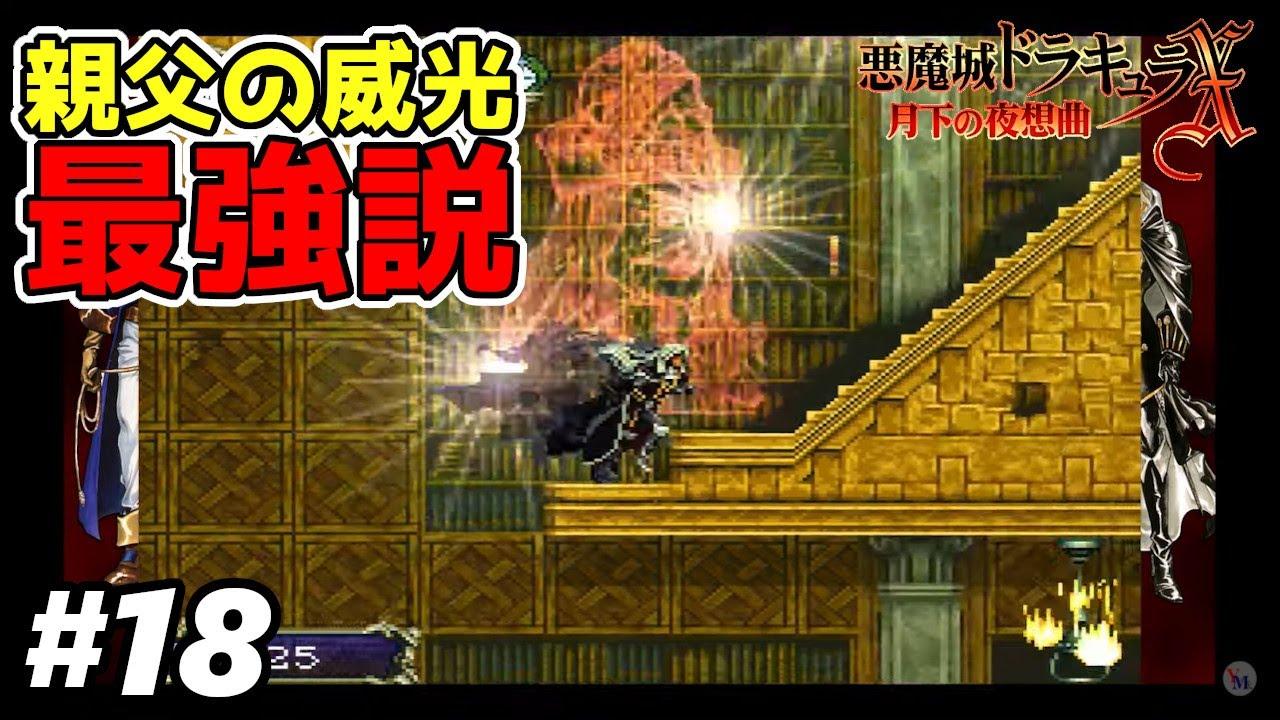 攻略 月 悪魔 夜 曲 想 ドラキュラ 城 の 下 x