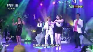 원조 뽕짝 트로트 신바람 이박사 몽키매직 (Monkey Magic)영맨(YMCA)