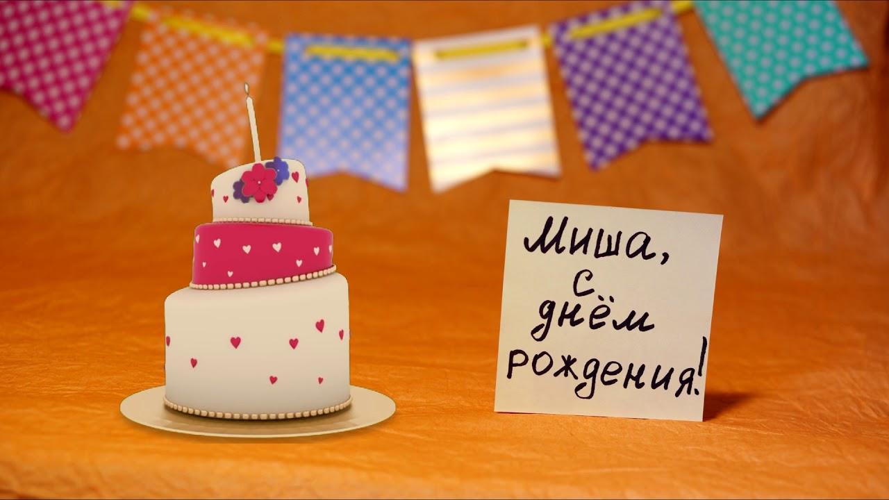 Открытка миша с днем рождения тебя