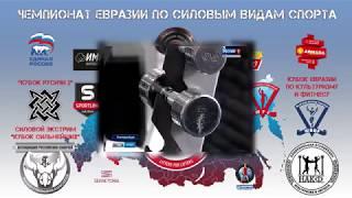 Документальный фильм о Чемпионате Евразии 2018 год
