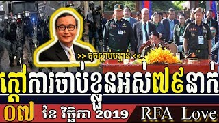 RFA Khmer Radio News 07 November 2019, Khmer Political News, Cambodia Hot News, RFA Love