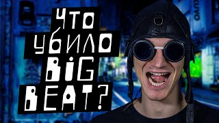 Что убило Big Beat? | История рейв культуры | История электронной музыки | Ra Djan - Radjan