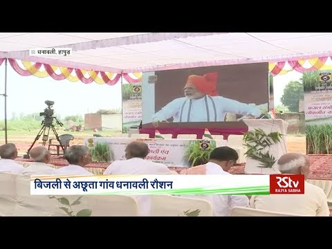 Dhanawali village in UP celebrates Independence Day in a new way