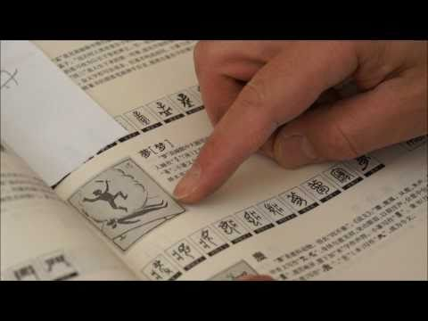 How to Carve an Antique-style Artist Name Seal in Chinese by Henry Li(1/2)