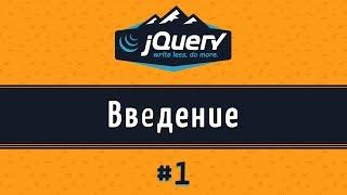 Подробные уроки по jQuery для начинающих, урок 1