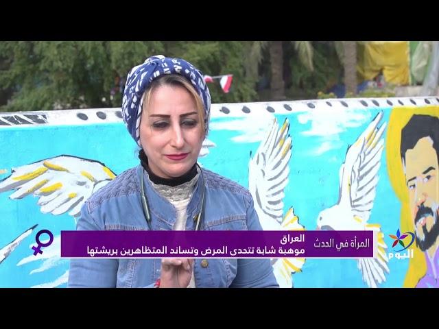العراق: موهبة شابة تتحدى المرض وتساند المتظاهرين بريشتها