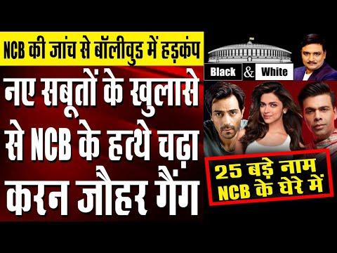 25 Bollywood Actors In NCB Net | Dr. Manish Kumar | Capital TV