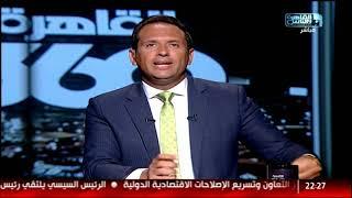 القاهرة 360   جدل حول تعليق النجم محمد رمضان عن إساءة أفلام  الفنان إسماعيل يس للجيش!