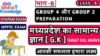 MP GK  VYAPAM GROUP 4 AND GROUP 2 EXAM | TOP IMPORTANT QUESTION | CLASS B | MP GK  FOR PEB EXAMS