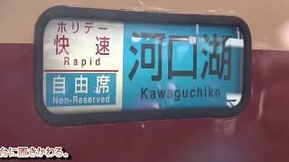 Download Video 【4K60fps車窓】「ホリデー快速富士山1号(2017年版)」新宿~大月(JR線内全区間)189系M51編成 MP3 3GP MP4