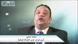 بالفيديو .. أمين شباب حزب الحركة الوطنية  يوضح معايير اختيار الشباب  للحزب