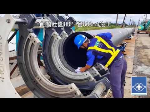 南亞HDPE管800mm施工範例