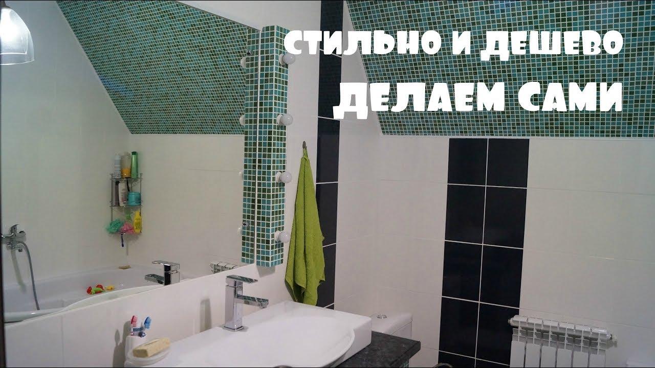 Бюджетный ремонт ванной комнаты своими руками до и после картинки 39