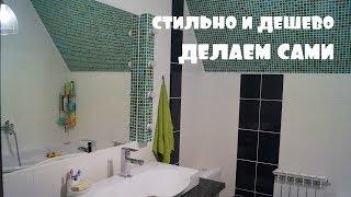 Ремонт ванной комнаты своими руками, видео, фото отделки